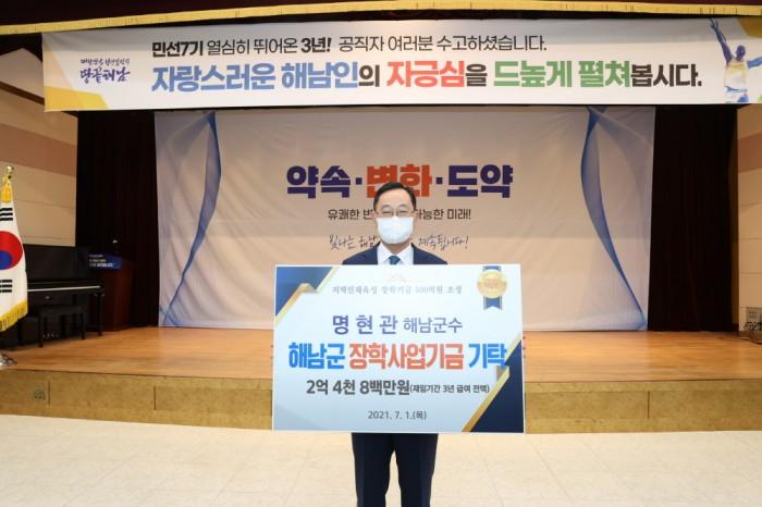 2-장학사업기금 기탁 명현관 군수 AB6I4668.JPG
