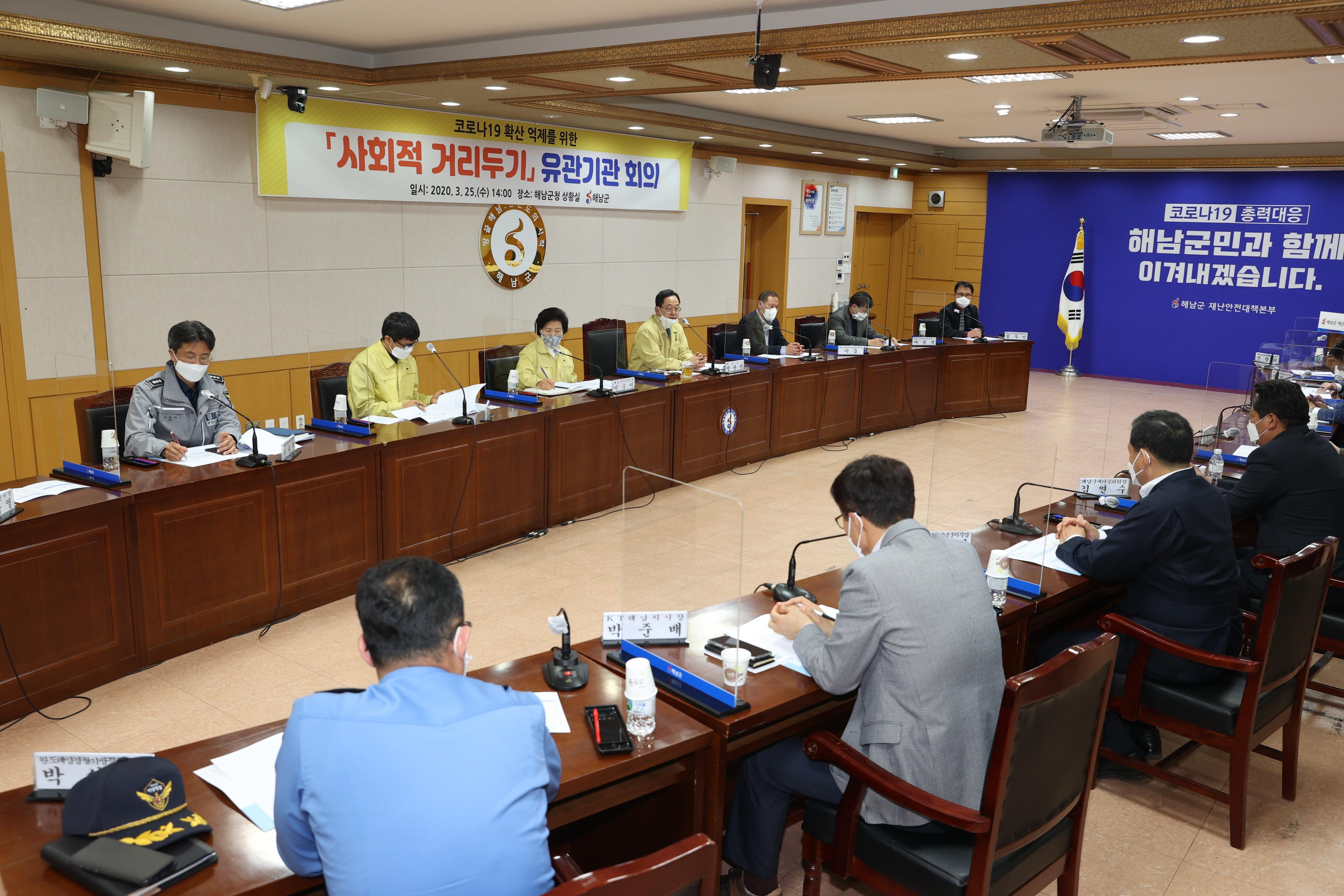 해남군 '사회적 거리두기' 유관기관 협력 다짐