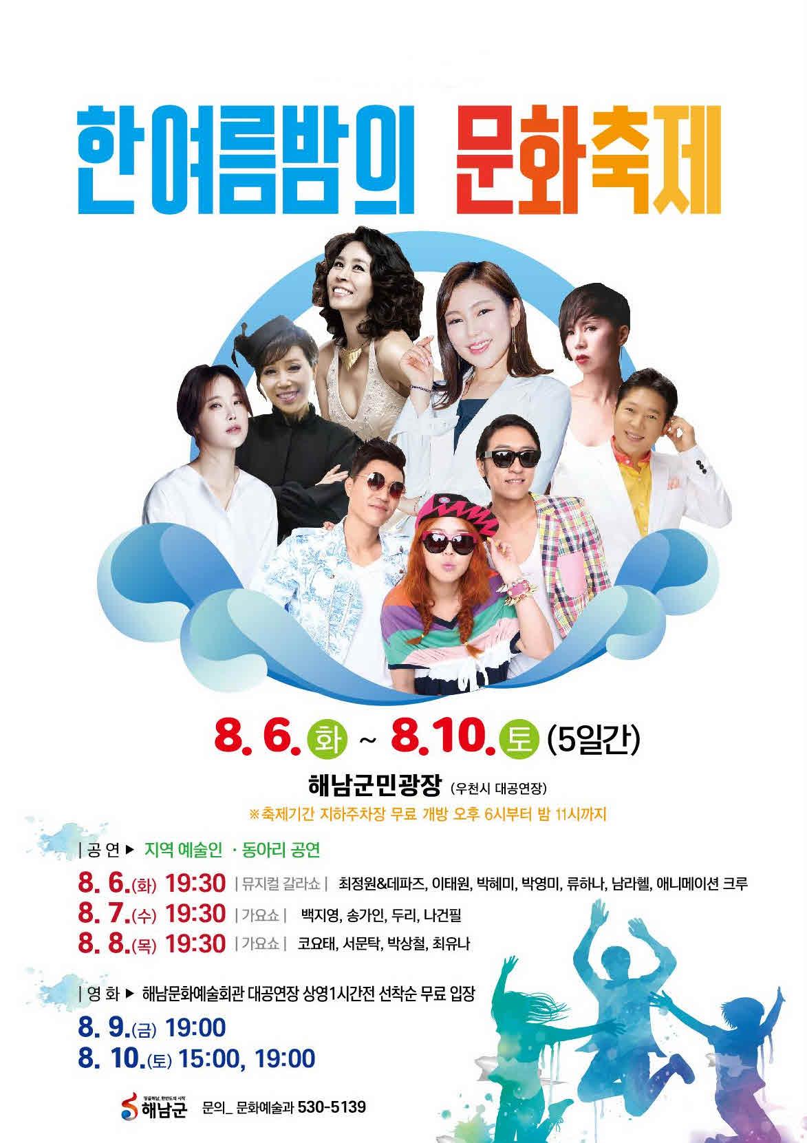 해남군, 8월 6일 부터 10일까지 한여름밤의 문화축제 개최