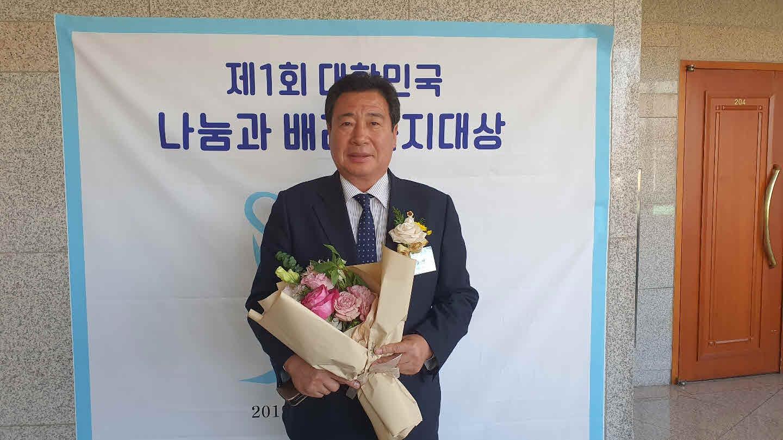 조광영 도의원, 제1회 대한민국 나눔과 배려 복지대상 수상