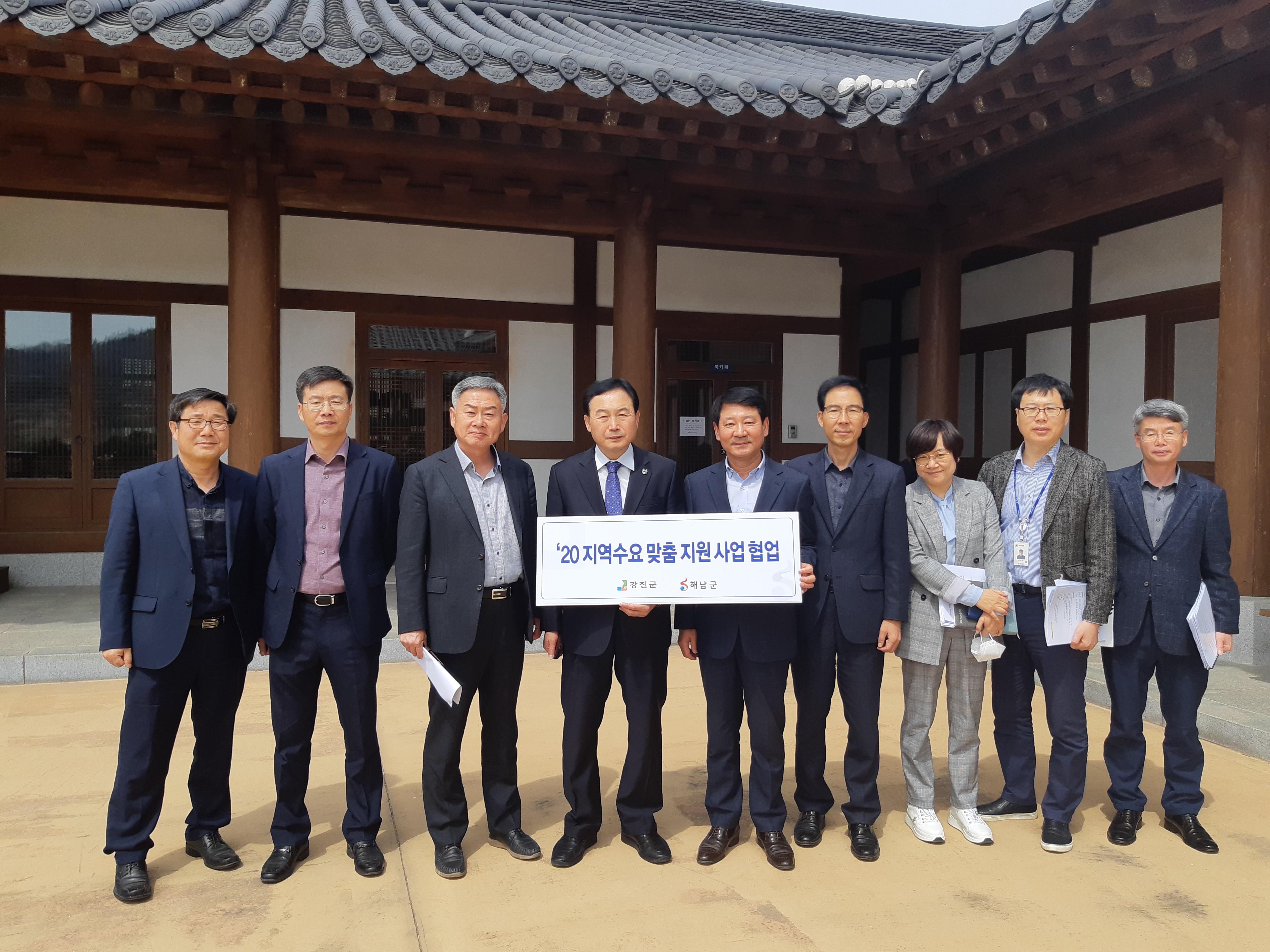 해남군-강진군 2020년 지역수요 맞춤지원 공모사업 '맞손'