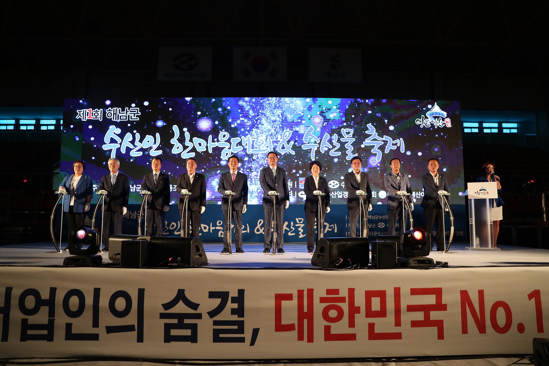 2019년 해남군 수산인 한마음대회&수산물축제 성료