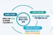 전남교육청, 교육분야 정부혁신 우수사례 '대상' 수상