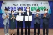 해남교육지원청-해남군, 전남농산어촌 유학 업무협약 체결