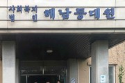 해남교육지원청, 추석맞이 복지시설 위문품 전달