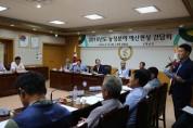 해남군, 농정분야 예산편성 군민 간담회 개최