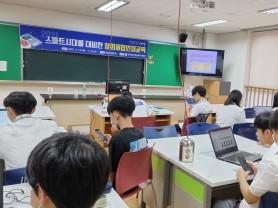 스마트 창의융합발명교육으로 창의력UP!