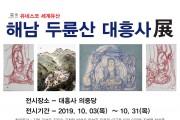 해남군, 10월말까지 대흥사에서 「해남 두륜산 대흥사展」