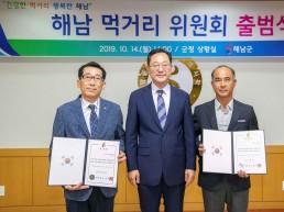 해남군 푸드플랜 '먹거리 위원회' 출범