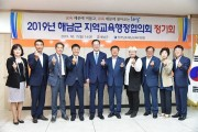 """해남교육지육청, """"2019년 해남군 지역교육행정협의회"""" 개최"""