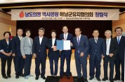 남도의병 역사공원 해남군유치협의회 발족