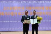해남군, 행정정책 행복지수 평가 '대상' 수상