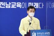 전남교육청, 순천 · 광양 학생 집단감염 긴급 대책 추진