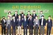 해남군 김치전문생산단지 조성 준비 '착착'