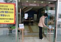 """해남군 """"코로나 막아라"""" 강력한 선제대응"""