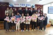 해남 북일기수별체육회, 초.중 졸업생에 3백만원 장학금 전달