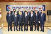 전남도의회 농수산위원회, 2020년 의정활동 본격 시작
