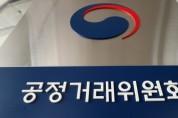 공정거래위원회, 가격 담합 해남지역 레미콘업체·협회 시정명령