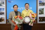한국산림경영인협회 명현관 해남군수에 감사패 전달