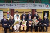 해남향교, 전교 및 유도회장 이 취임식
