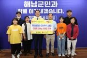 """해남샛별상사(진로석수) 김봉진씨 가족,  """"천일소금으로 이웃사랑 실천"""""""