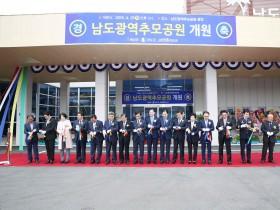 해남 남도광역추모공원 개원