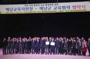 해남군-해남교육지원청, 읍․면-학교 교육협력 협약식 성료