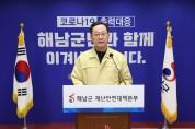 명현관 해남군수, 사회적 거리두기 동참 등 대군민 호소문 발표