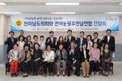 전남도의회 농수산위원회, 전여농광주전남연합회와 활발한 소통