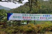 농어촌공사 해남완도지사, 2019년 영농대비 물 절약 홍보 현수막 설치