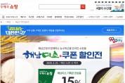 해남군 쇼핑몰 '해남미소' 농수산물 소비촉진 특별전