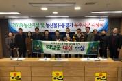 해남군, 전남도 농산물 유통·농식품 업무 평가 '대상' 수상