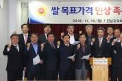 전남도의회, 쌀 목표가격 인상 촉구
