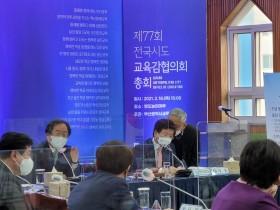 장석웅 전남교육감, 통합운영학교 관련법 개정 촉구