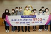 해남군, 매니페스토 경진대회 최우수·우수 2개부문 수상