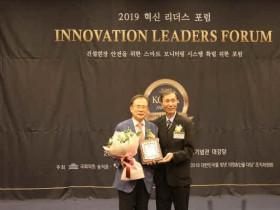 윤영일 의원, '2019 대한민국을 빛낸 의정&인물 대상' 수상