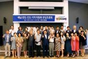 윤재갑 민주당 해남.완도.진도 지역위원장, 정책토론회 개최