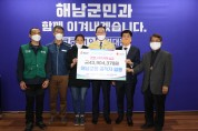 해남군, 코로나19 극복 공직자 성금 4,390만원 기탁