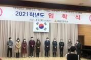 해남고, 2021학년도 유튜브 입학식 성황리 개최