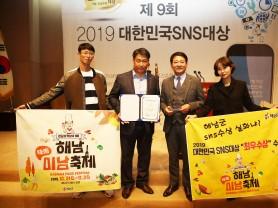 해남군, 대한민국 SNS 대상 '최우수상' 수상