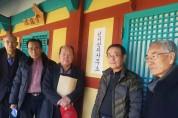 해남 향교전교 및 유도회장 선거, 2월 15일 실시