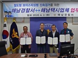 해남경찰서⇔해남택시업체 보이스피싱범 신속 검거 위한 업무협약 체결
