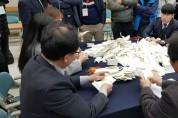 해남지역 조합장 선거 당선자 명단