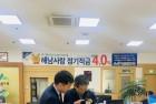 해남군산림조합, '어버이날 카네이션 꽃 달기' 행사