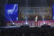한국예총 해남지회, 제33회 해남예술제 개최