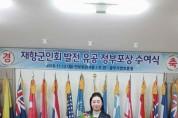 해남군재향군인회 이미정 여성회장, 국가보훈처장 표창 수상