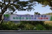 농어촌공사 해남완도지사, 농업용수 절약 홍보 현수막 설치