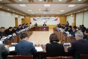 해남군, 2020년 주요업무계획 보고회 개최