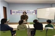 해남교육지원청, 장애학생 대상 찾아가는 성교육 프로그램 실시