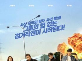 해남군, <나쁜녀석들: 더 무비><47미터 2> 상영